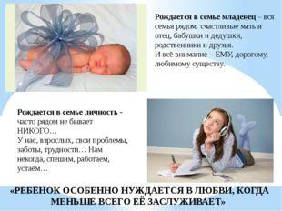 Рождается в семье младенец – вся семья рядом: счастливые мать и отец, бабушки