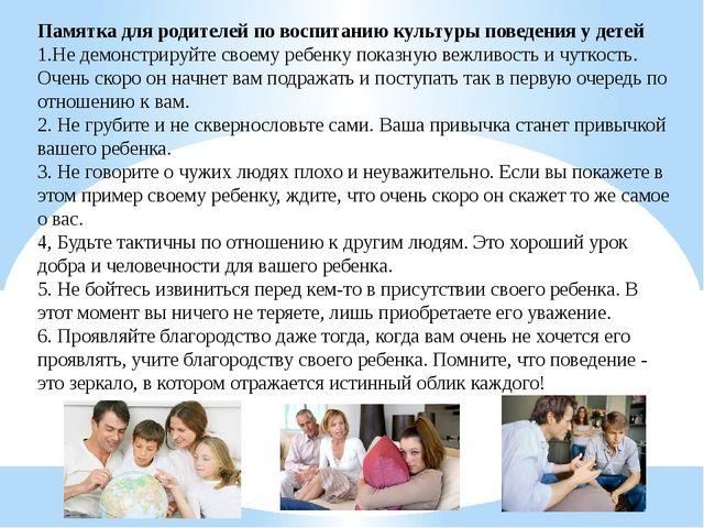 Памятка для родителей по воспитанию культуры поведения у детей 1.Не демонстри...