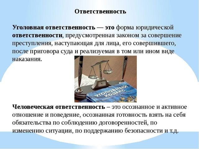 Ответственность Уголовная ответственность—этоформа юридической ответственн...