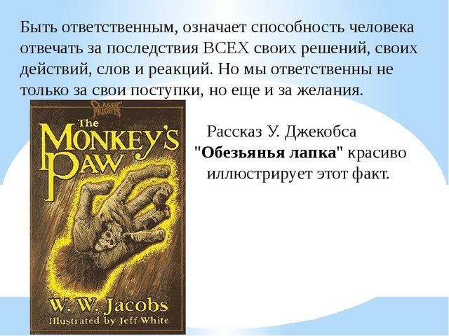 Быть ответственным, означает способность человека отвечать за последствия ВСЕ...