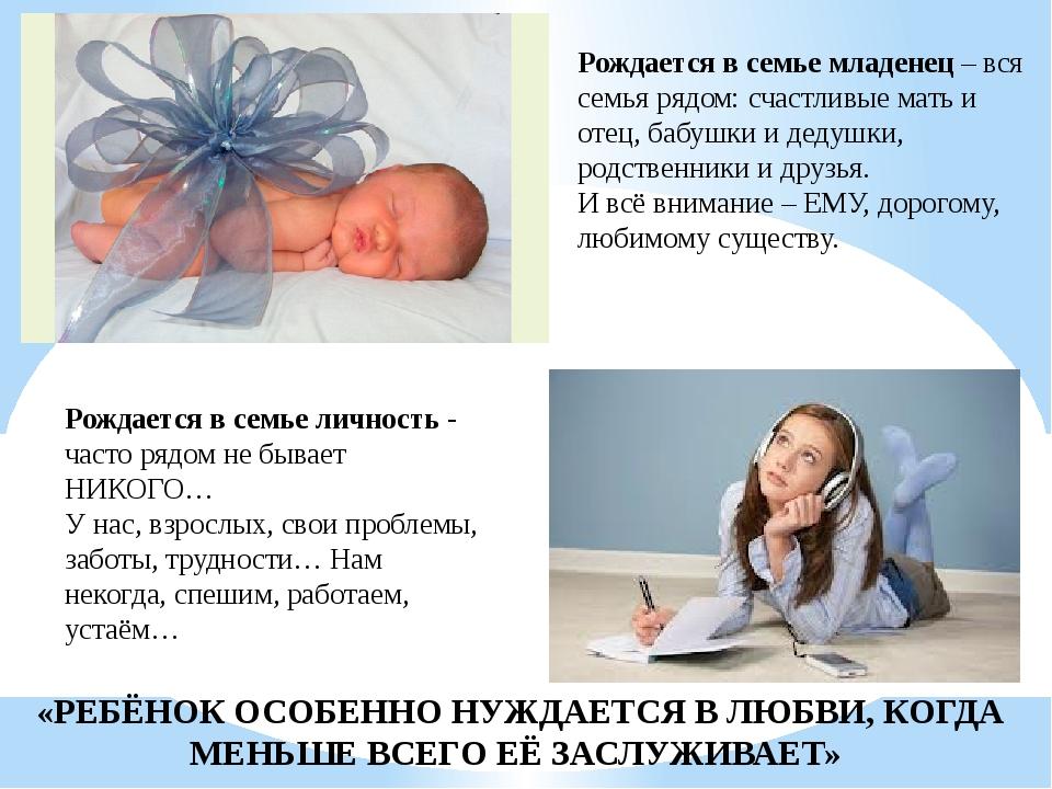 Рождается в семье младенец – вся семья рядом: счастливые мать и отец, бабушки...