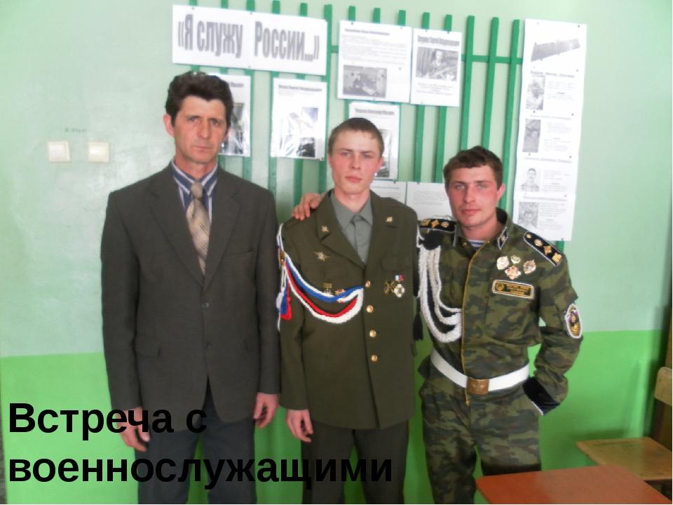 Встреча с военнослужащими