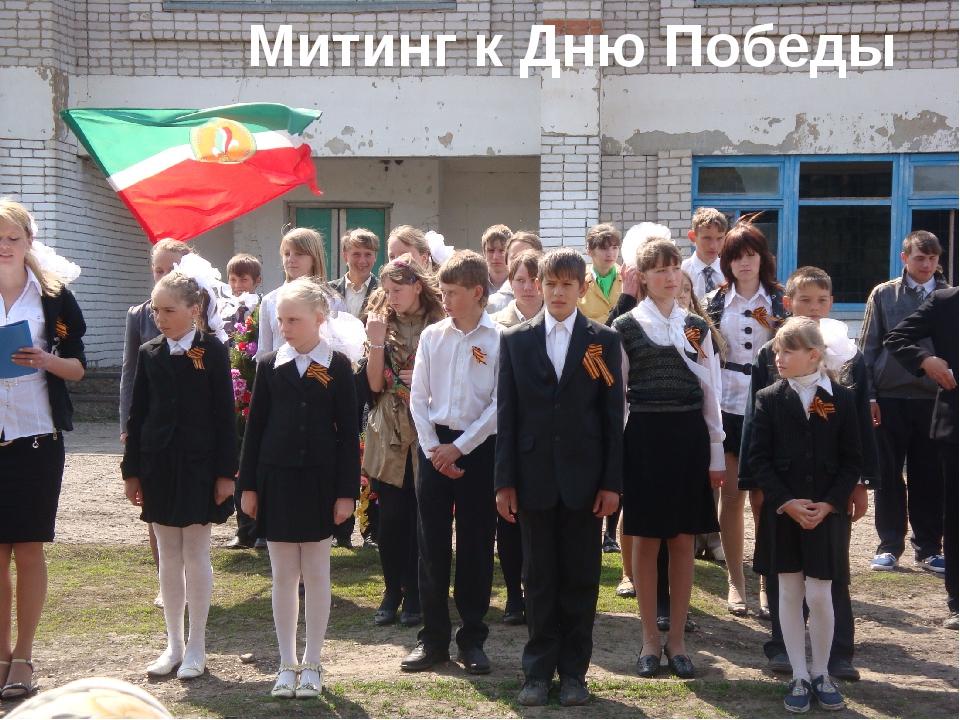 Митинг к Дню Победы