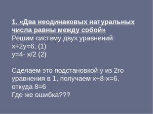 1. «Два неодинаковых натуральных числа равны между собой» Решим систему двух