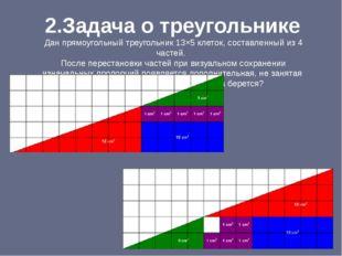 2.Задача о треугольнике Дан прямоугольный треугольник 13×5 клеток, составленн