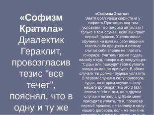 «Софизм Эватла» Эватл брал уроки софистики у софиста Протагора под тем услови