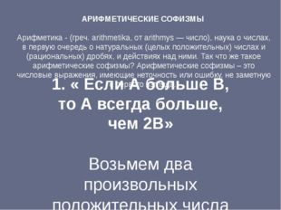 АРИФМЕТИЧЕСКИЕ СОФИЗМЫ Арифметика - (греч. arithmetika, от arithmys — число),