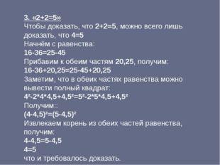 3. «2+2=5» Чтобы доказать, что 2+2=5, можно всего лишь доказать, что 4=5 Начн