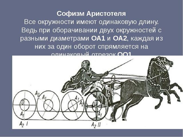 Софизм Аристотеля Все окружности имеют одинаковую длину. Ведь при оборачивани...