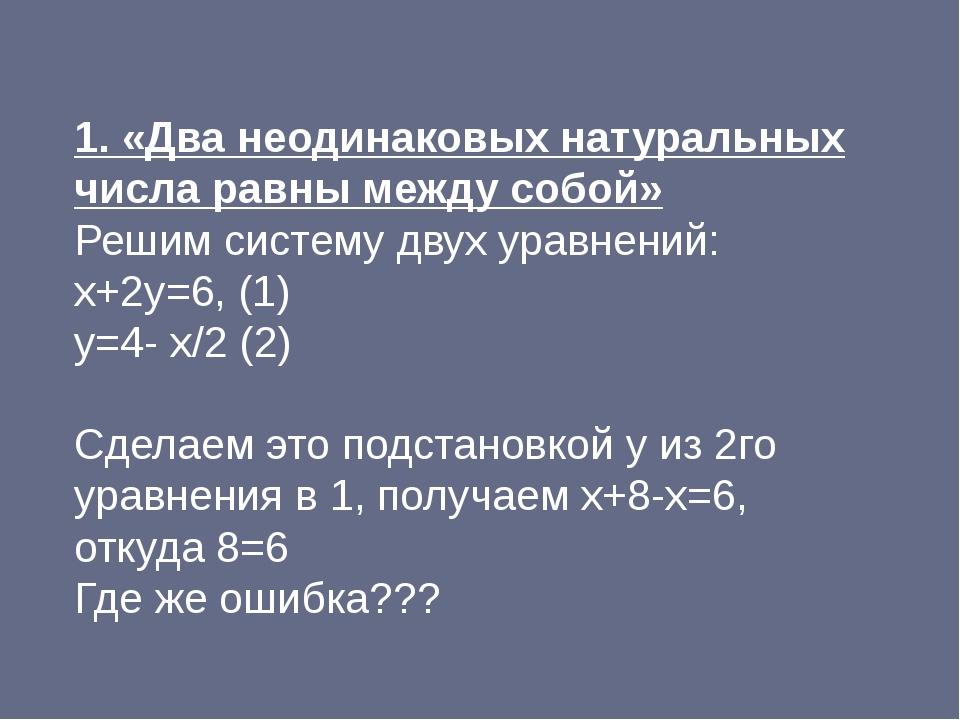 1. «Два неодинаковых натуральных числа равны между собой» Решим систему двух...