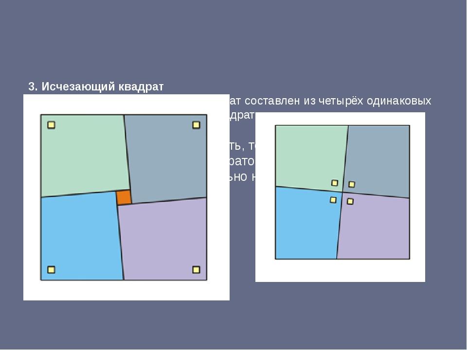 3. Исчезающий квадрат Большой квадрат составлен из четырёх одинаковых четырё...