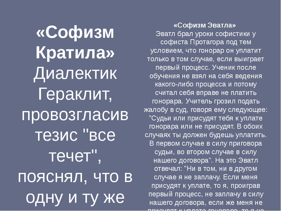 «Софизм Эватла» Эватл брал уроки софистики у софиста Протагора под тем услови...