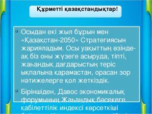 Құрметті қазақстандықтар! Осыдан екі жыл бұрын мен «Қазақстан-2050» Стратеги
