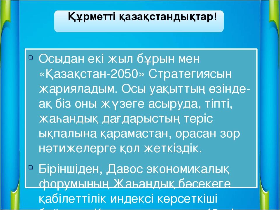 Құрметті қазақстандықтар! Осыдан екі жыл бұрын мен «Қазақстан-2050» Стратеги...