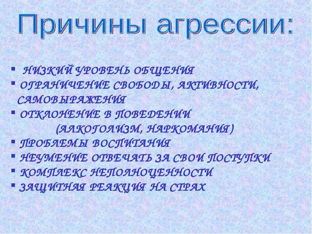 НИЗКИЙ УРОВЕНЬ ОБЩЕНИЯ ОГРАНИЧЕНИЕ СВОБОДЫ, АКТИВНОСТИ, САМОВЫРАЖЕНИЯ ОТКЛОН...