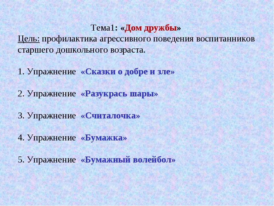 Тема1: «Дом дружбы» Цель: профилактика агрессивного поведения воспитанников...