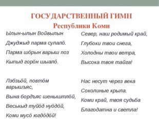 Сосногорский район (г. Сосногорск) Территория Сосногорского района богата пол