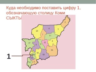 Троицко-Печорский район (пгт. Троицко-Печорск) Этот уникальный геологический