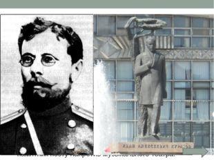Сыктывкарский район (г. Сыктывкар) Этот памятник расположен напротив Драмтеат