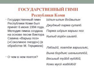 Ухтинский район (г. Ухта) Из-за сурового климата и отсутствия круглогодичных