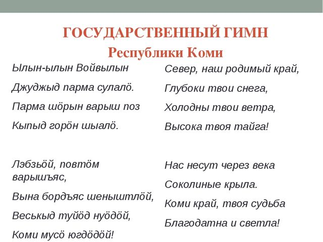 Сосногорский район (г. Сосногорск) Территория Сосногорского района богата пол...