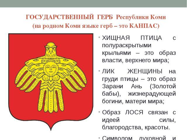 ГОСУДАРСТВЕННЫЙ ГЕРБ Республики Коми (на родном Коми языке герб – это КАНПАС)...