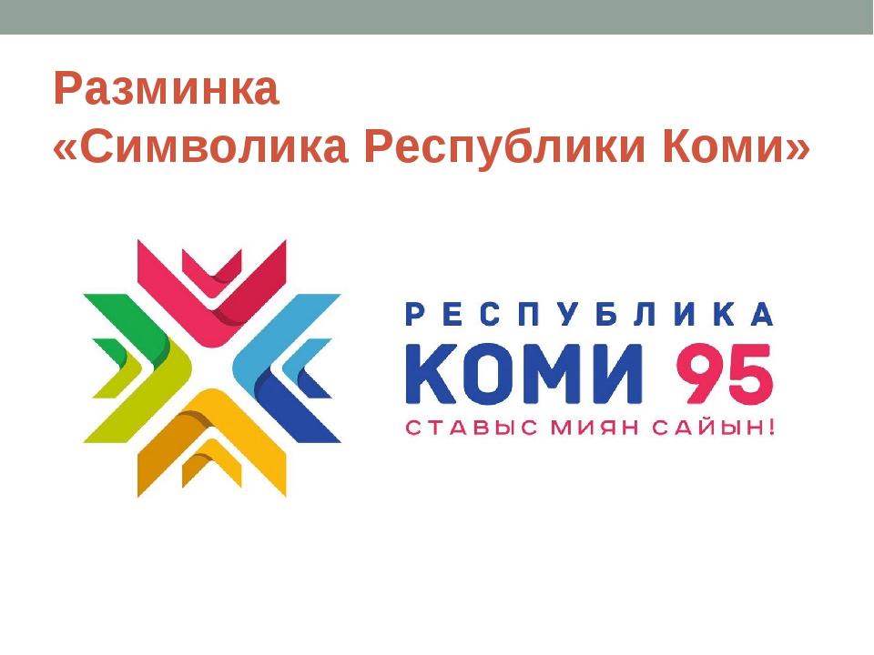Разминка «Символика Республики Коми»