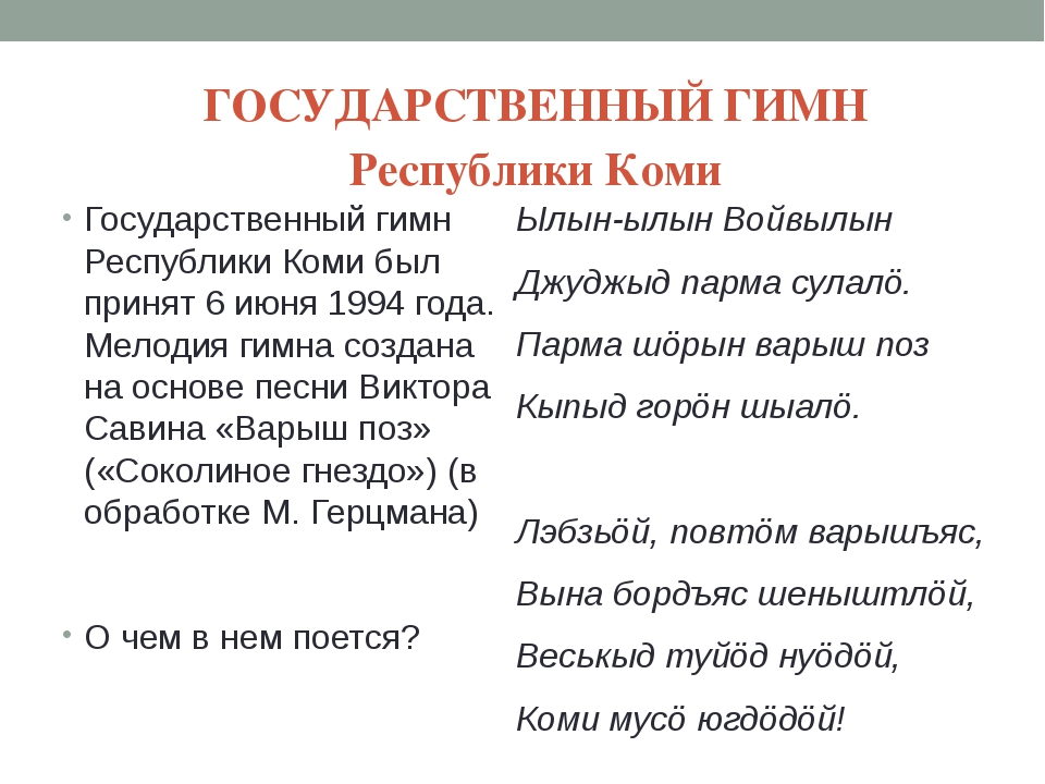 Ухтинский район (г. Ухта) Из-за сурового климата и отсутствия круглогодичных...