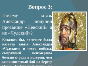 Вопрос 3: Почему князь Александр получил прозвище «Невский» а не «Чудский»? К