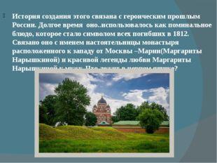 История создания этого связана с героическим прошлым России. Долгое время оно