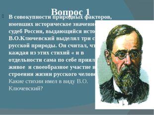 Вопрос 1 В совокупности природных факторов, имевших историческое значение для