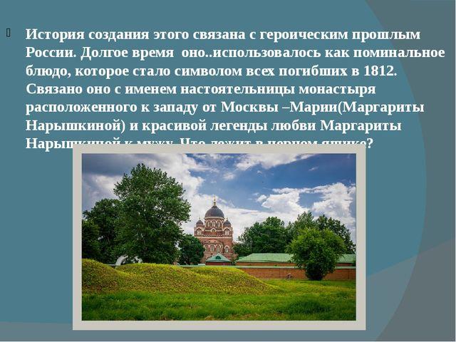 История создания этого связана с героическим прошлым России. Долгое время оно...