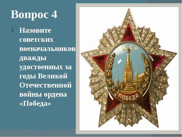 Вопрос 4 Назовите советских военачальников , дважды удостоенных за годы Велик...