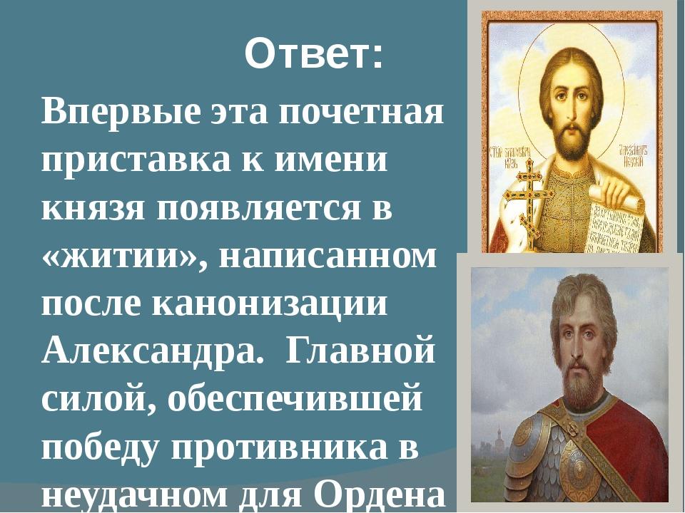 Ответ: Впервые эта почетная приставка к имени князя появляется в «житии», нап...