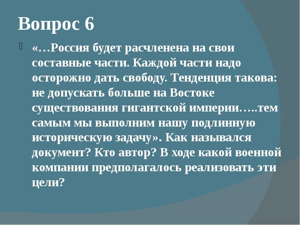 Вопрос 6 «…Россия будет расчленена на свои составные части. Каждой части надо...