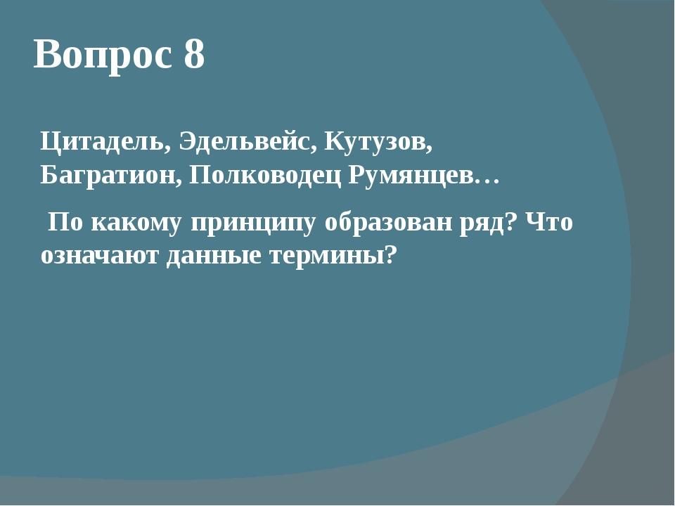 Вопрос 8 Цитадель, Эдельвейс, Кутузов, Багратион, Полководец Румянцев… По как...