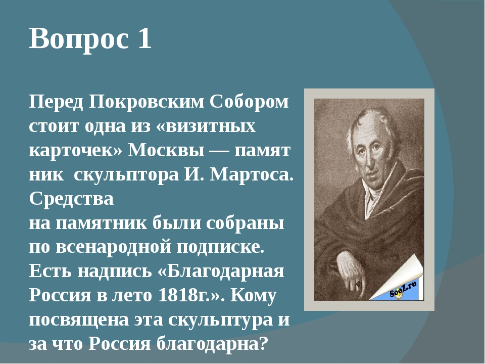 Вопрос 1 Перед Покровским Собором стоит одна из «визитных карточек»Москвы—...