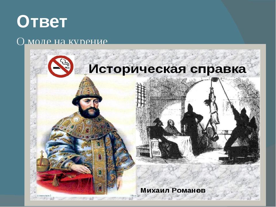 Ответ О моде на курение