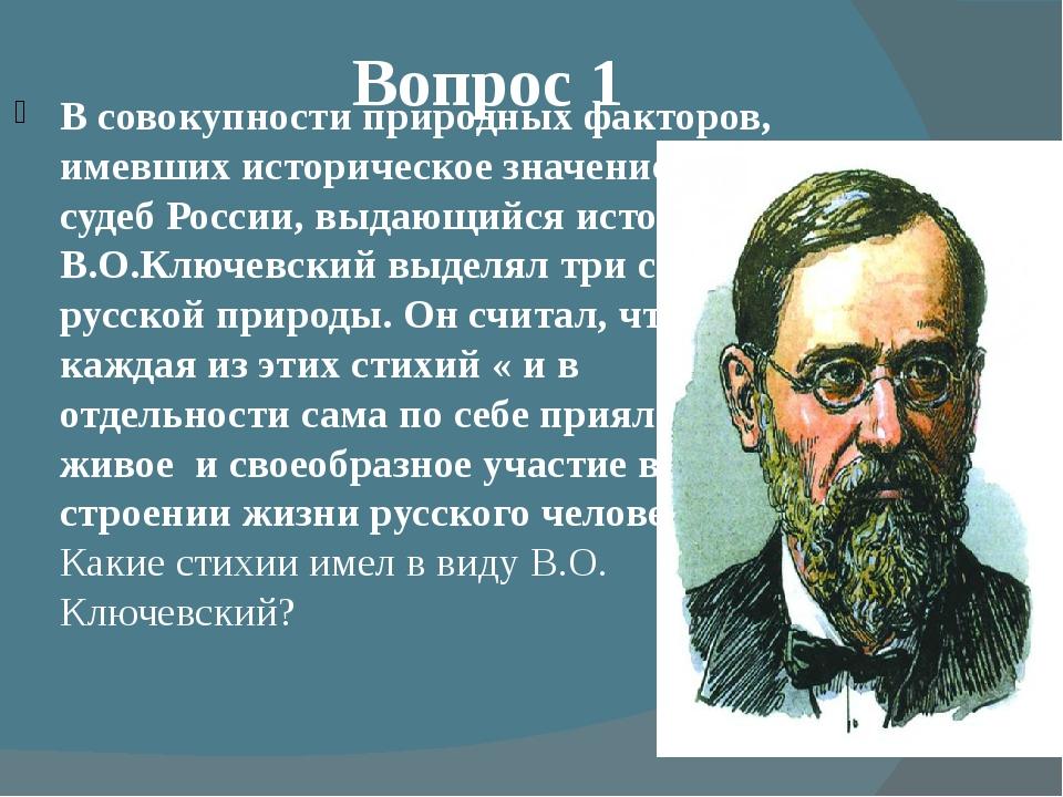 Вопрос 1 В совокупности природных факторов, имевших историческое значение для...