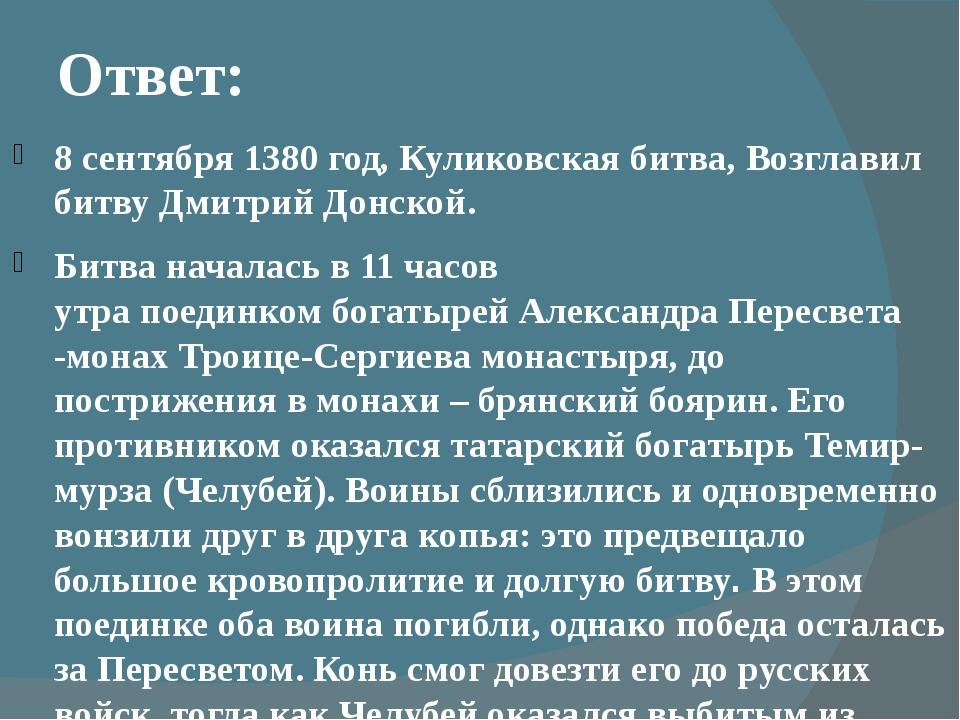 Ответ: 8 сентября 1380 год, Куликовская битва, Возглавил битву Дмитрий Донско...