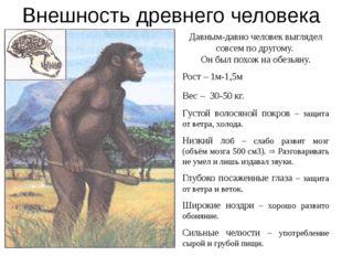 Внешность древнего человека Давным-давно человек выглядел совсем по другому.