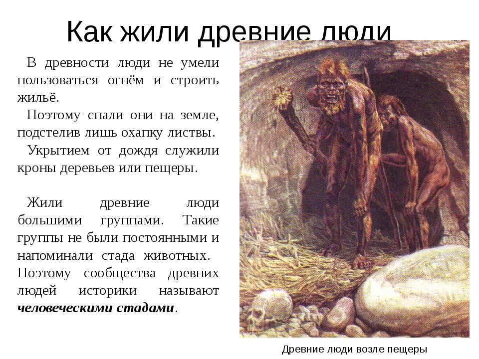 Как жили древние люди В древности люди не умели пользоваться огнём и строить...