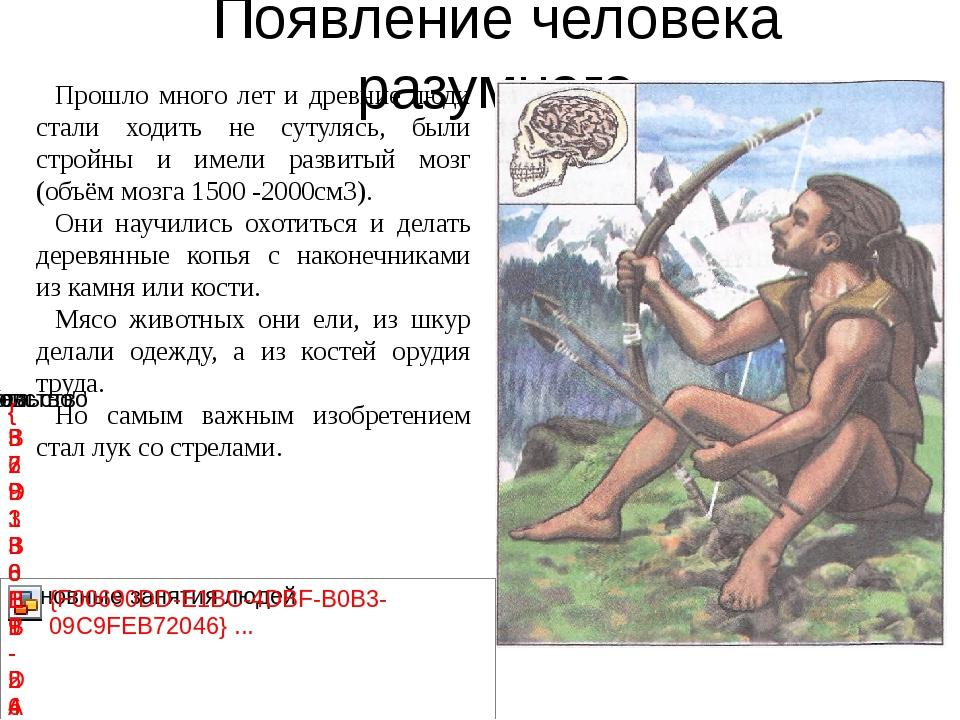 Появление человека разумного Прошло много лет и древние люди стали ходить не...