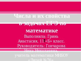 Числа и их свойства в задачах ЕГЭ по математике  Выполнила: Гринь Анастасия,