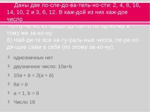 Даны две последовательности: 2, 4, 8, 16, 14, 10, 2 и 3, 6, 12. В каж