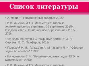 """Список литературы • А. Ларин """"Тренировочные задания""""2015г. • И.В. Ященко «ЕГ"""