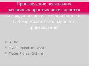 Произведение нескольких различных простых чисел делится на каждое из чисел, у