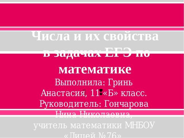 Числа и их свойства в задачах ЕГЭ по математике  Выполнила: Гринь Анастасия,...