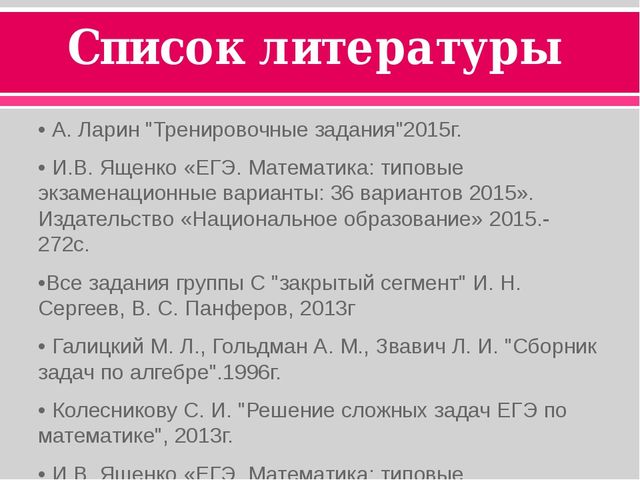 """Список литературы • А. Ларин """"Тренировочные задания""""2015г. • И.В. Ященко «ЕГ..."""