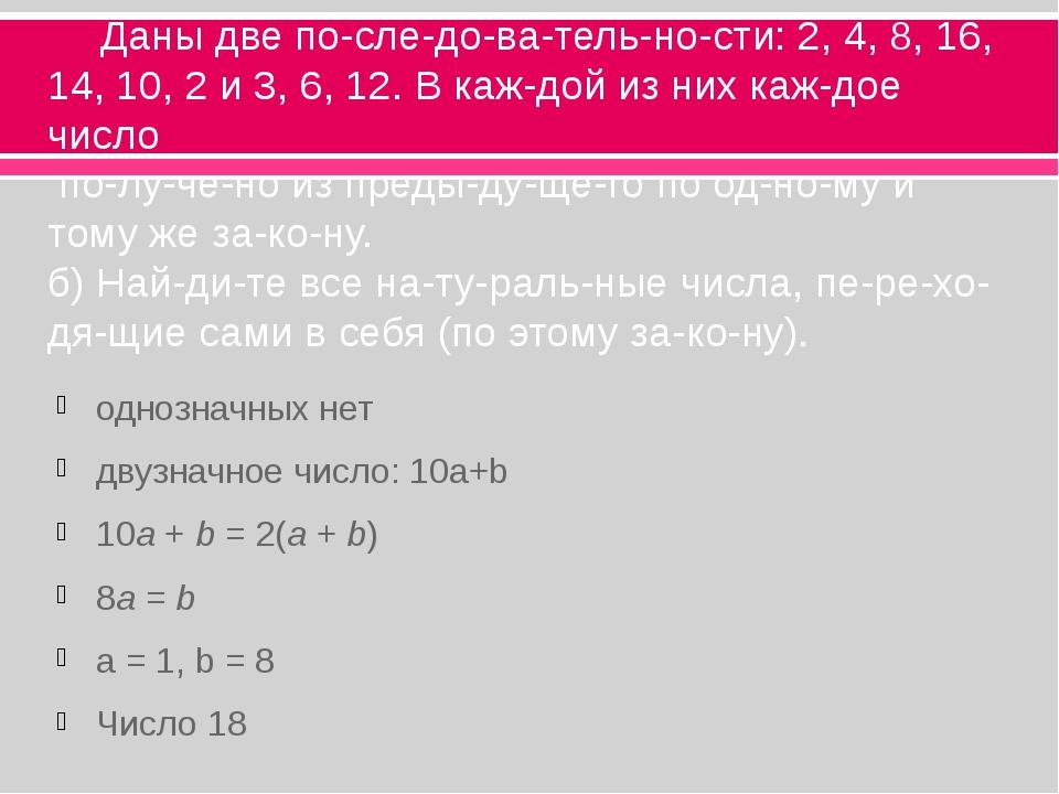 Даны две последовательности: 2, 4, 8, 16, 14, 10, 2 и 3, 6, 12. В каж...